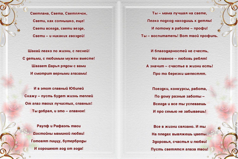 Шуточные стихи при вручении подарков на юбилей 211