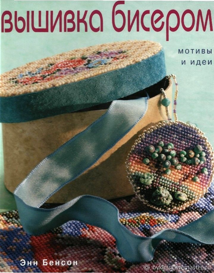 The book bead Embroidery. Motifs and ideas, Educational materials, Schyolkovo,  Фото №1
