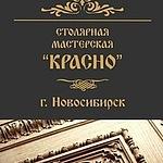 Столярные изделия (krasno-sm) - Ярмарка Мастеров - ручная работа, handmade